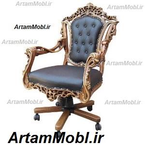 پیشنهاد آرتام مبل صندلی مدیریتی سلطنتی میباشد ،تمام آنچه شما برای پادشاهی نیاز داید شاید مبل سلطنتی زیاد به گوشتان خورده باشد ولی این متفاوت میباشد